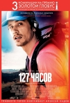 127_hours_8280
