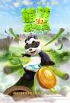 little_big_panda_8307